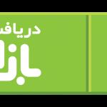 اپليکيشن وانت تلفنی تهران