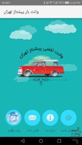 اپلیکیشن وانت تلفنی تهران ۲