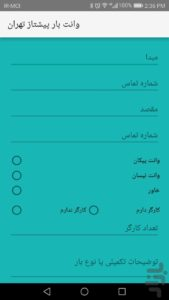 com.vanet .slkpour1 169x300 - وانت تلفنی مناطق جنوب تهران
