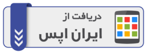 iranapps badge 300x111 - وانت تلفنی شهرستان عباسآباد مازندران