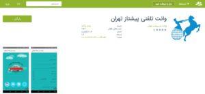اپلیکیشن وانت و نیسان تلفنی پیشتاز تهران