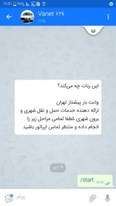 رباط تلگرام وانت تلفنی تهران